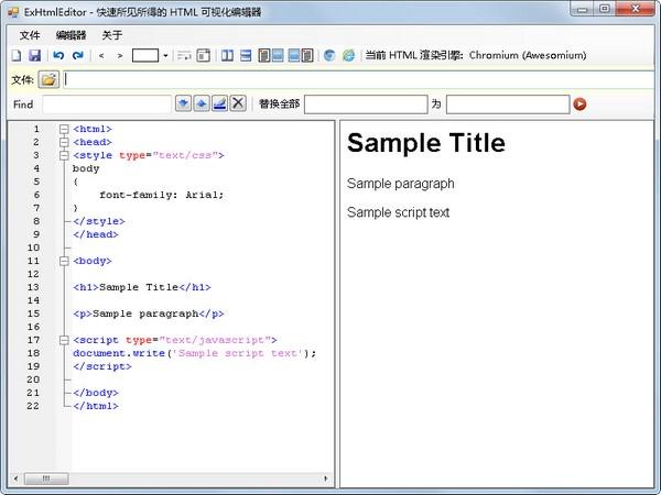 HTML编辑器(ExHtmlEditor) V1.32 绿色版