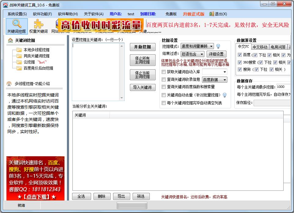 战神关键词工具 V10.6 绿色版