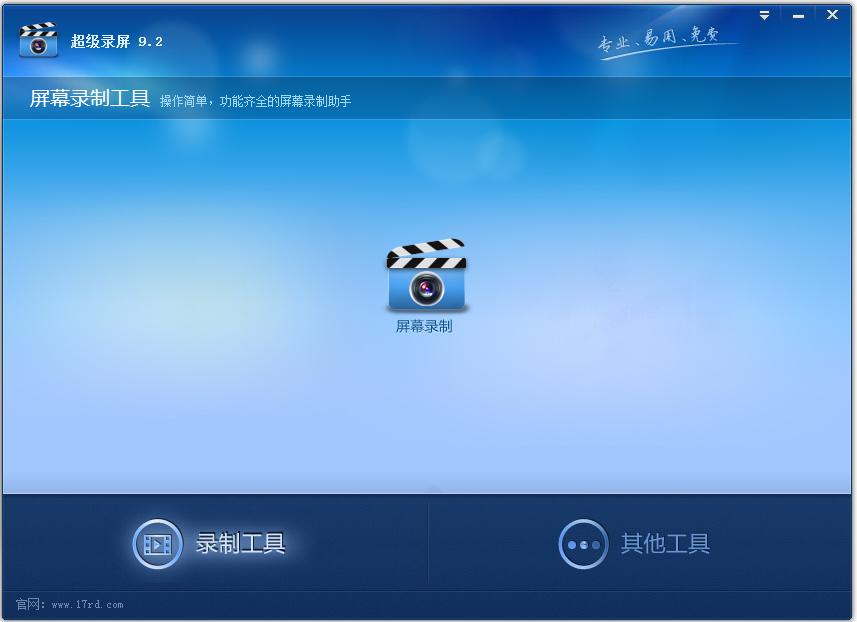 超级录屏 V9.2