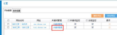 站长之家SEO工具包(站长工具) V2.0.0.23
