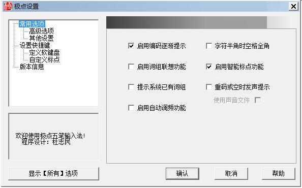 极点五笔输入法2015 V7.15