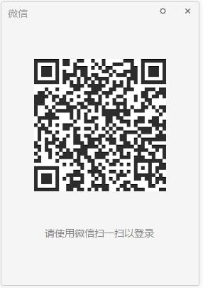 微信客户端电脑版 V2.6.1.1000