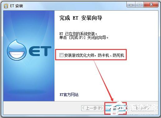 ET加速器(盛大网游加速器) V2.5.1.5