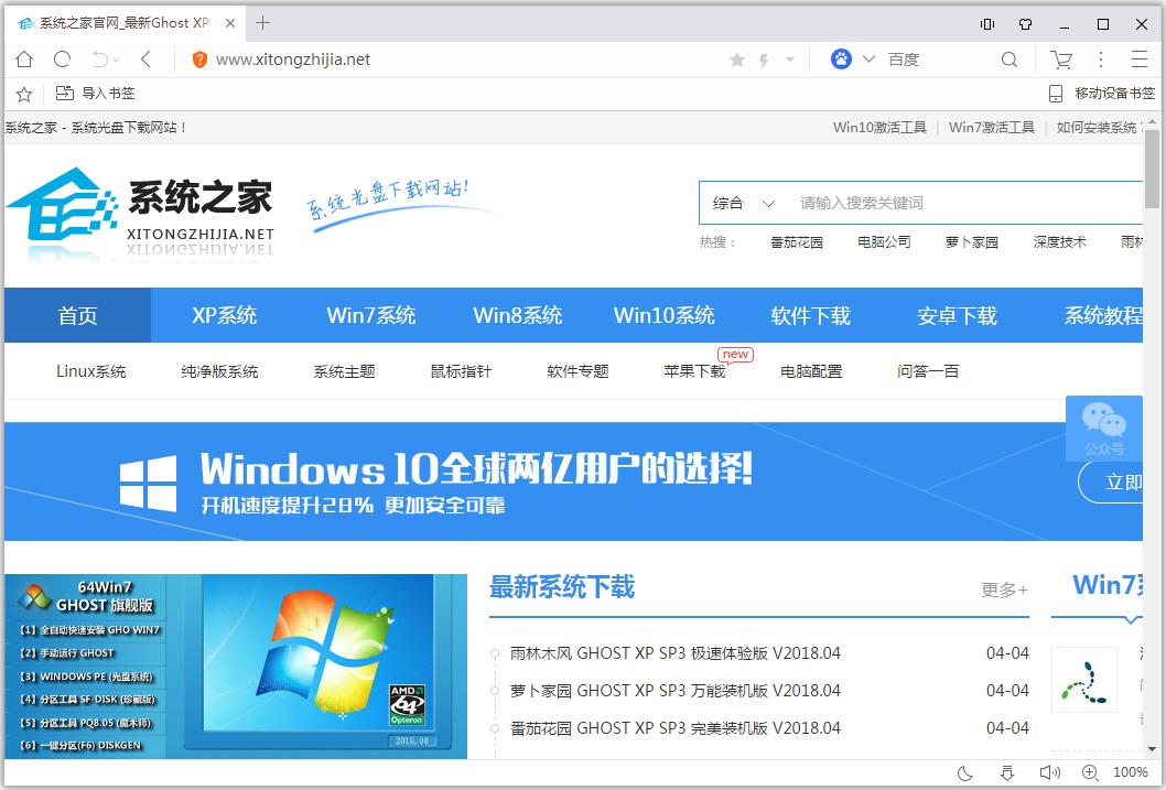 UC浏览器 V6.2.3831.3 精简绿色版