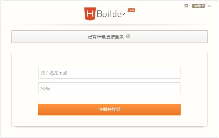 HBuilder(html5开发工具) V9.0.2 绿色版