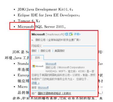 有道词典 V8.1.2.0