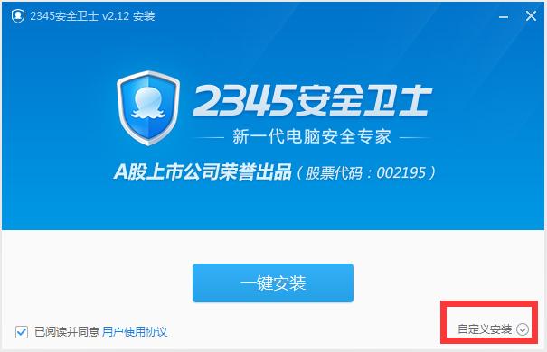 2345安全卫士 V3.7.0.9345