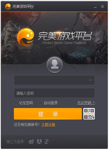 完美游戏平台 V2.8.1.0612