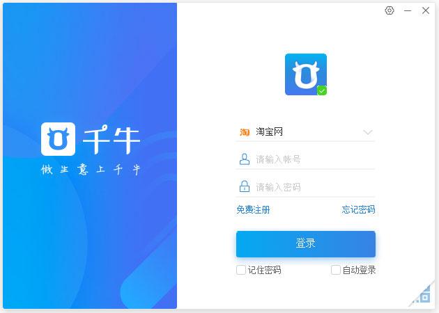 千牛电脑版 V6.09.01N 中文版