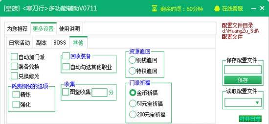 皇族寒刀行多功能辅助 V0.7.11 免费版