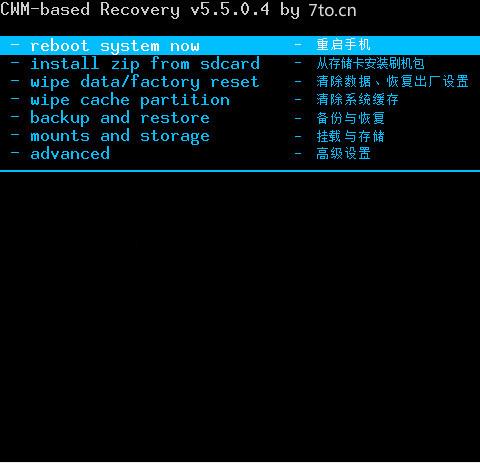 奇兔刷机 V8.2.0.3