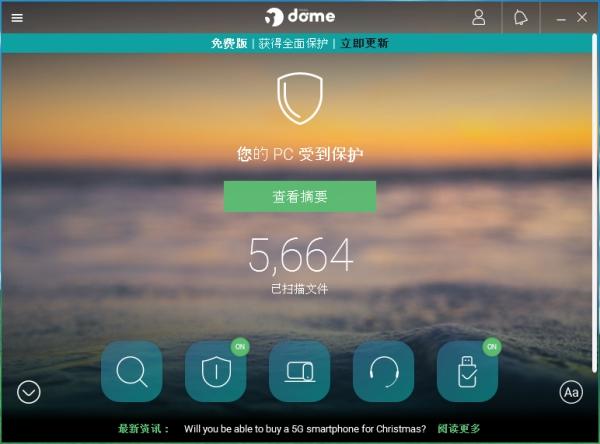 Panda Free Antivirus (熊猫杀毒软件)V18.04.00 免费版