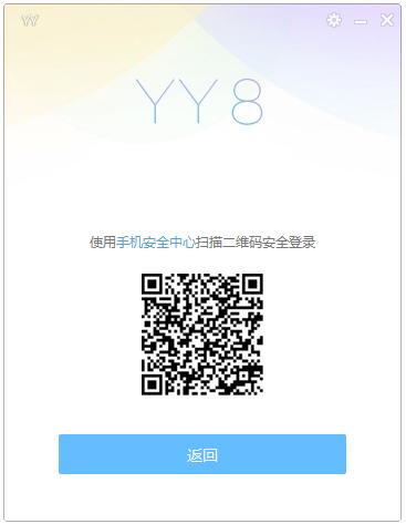 YY语音 V8.41.0.1 官方版