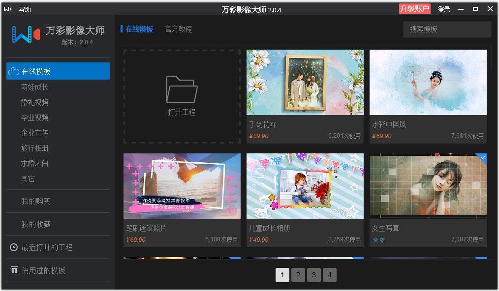 万彩影像大师 V2.0.5
