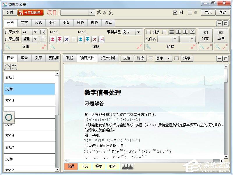 微型办公室 V6.2