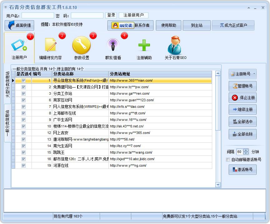 石青分类信息群发工具 V1.6.8.10 绿色版