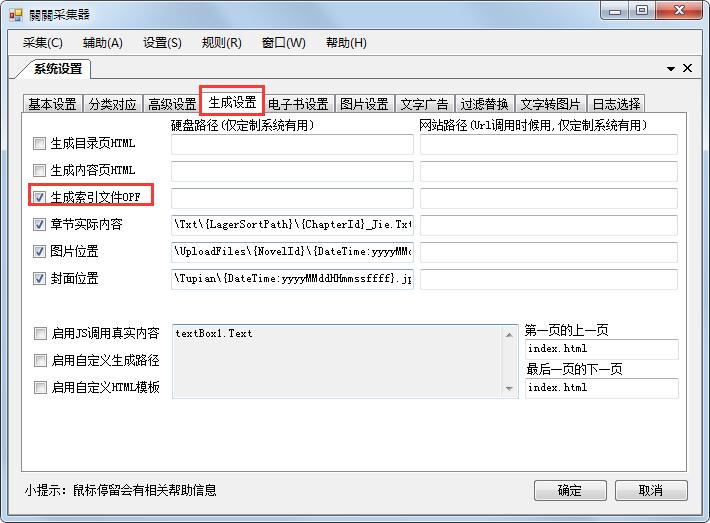 关关采集器 V9.28 绿色版