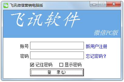 飞讯微信营销软件 V9.0