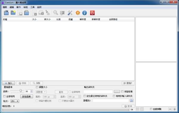 Caesium Image Compressor(图片压缩器)V1.7.0 多国语言版