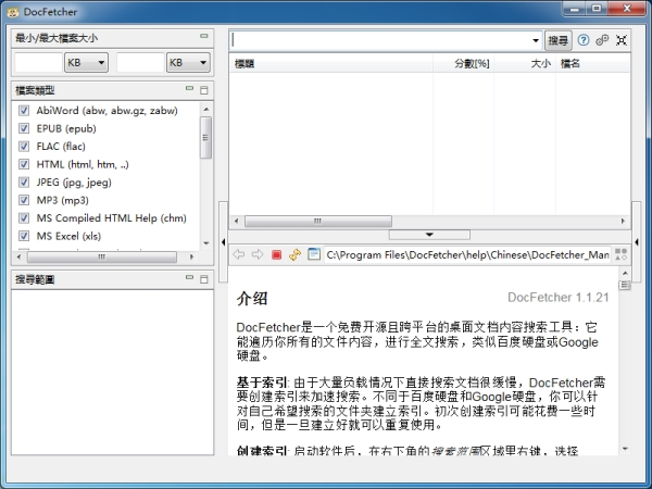 DocFetcher(文件内容索引)V1.1.21 多国语言版