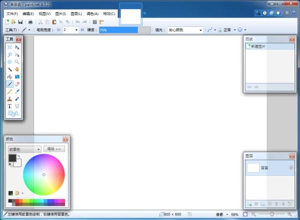 Paint.NET(图像处理工具)V4.0.21 多国语言版