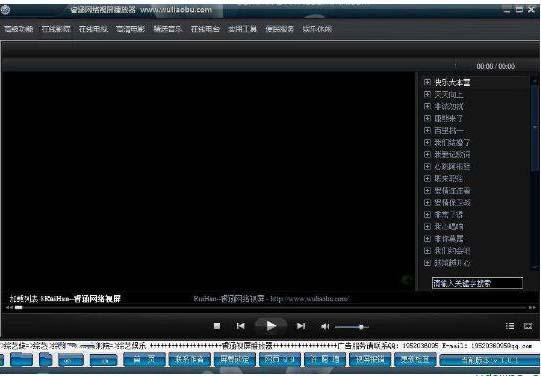 睿涵网络视频播放器 V1.0.1 绿色版