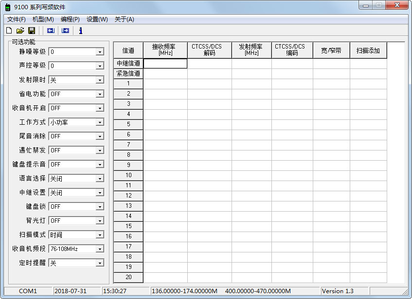 9100系列写频软件 V1.3