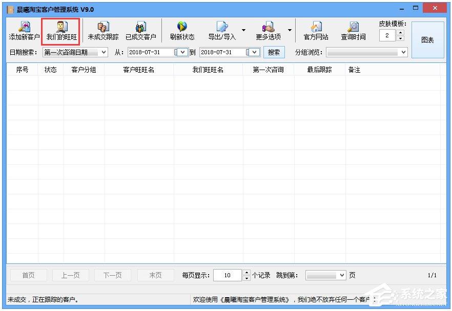晨曦淘宝客户管理系统 V9.0 绿色版