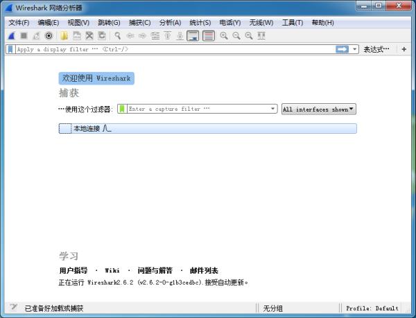 wireshark(网络协议分析工具)V2.6.2 多国语言版