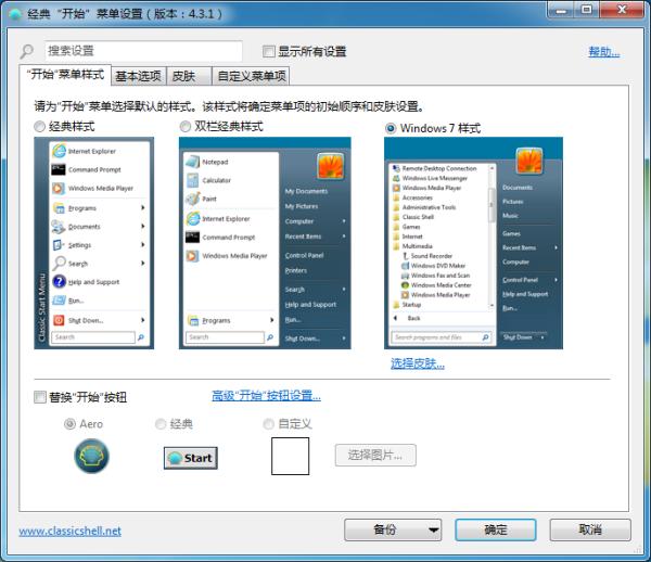 Classic Shell(经典开始菜单)v4.3.1 官方中文版