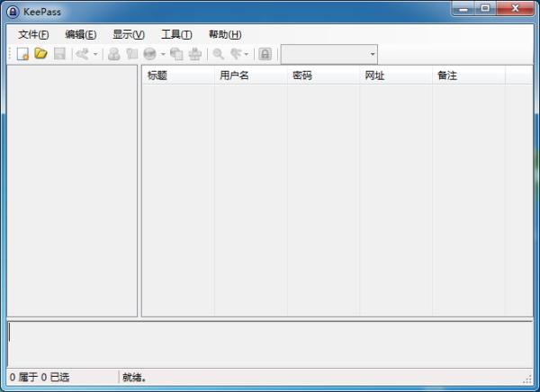 KeePass(密码管理软件)V2.39.1 官方版