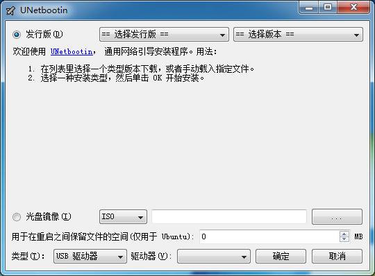 UNetbootin(Linux to go)V6.61 官方多国语言版