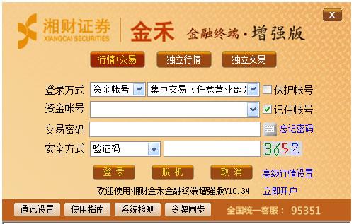 湘财证券金禾独立交易版 V10.34
