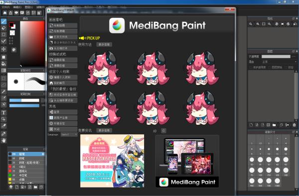 MediBang Paint Pro(漫画绘制)V17.1 多国语言版
