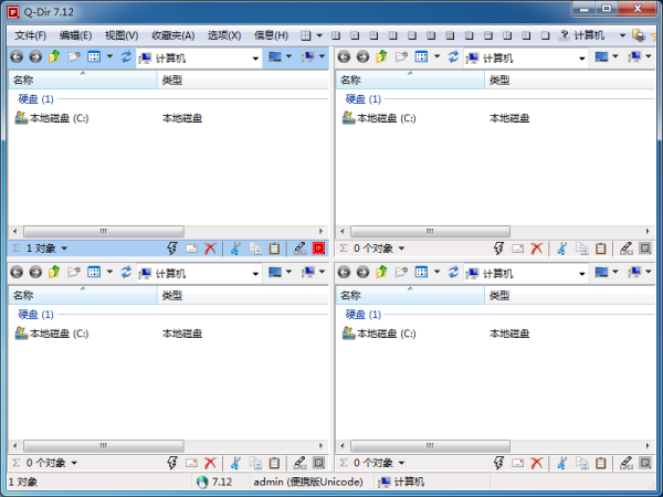Q-Dir(资源管理器)V7.12 多国语言版