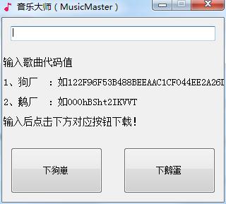 音乐大师(MusicMaster) V1.1
