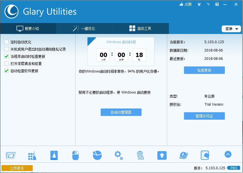 Glary Utilities Pro V5.103.0.125中文版