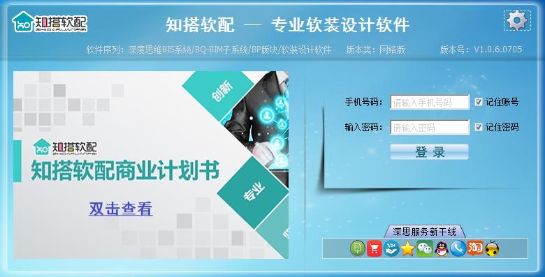 知搭软配 V1.0.6.0705 官方版