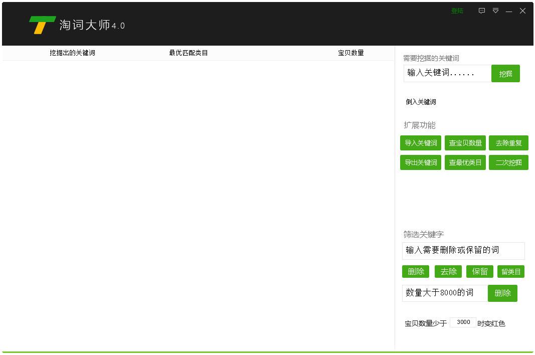 淘词大师 V4.0 绿色版