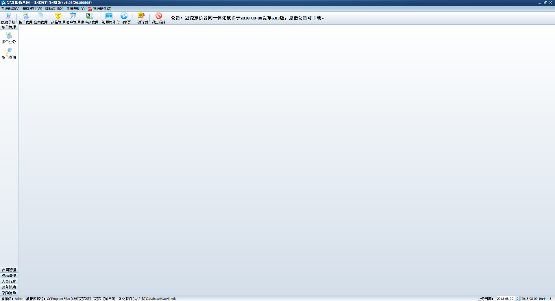 冠森报价合同一体化软件 V6.03 网络版