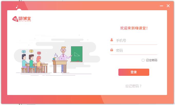 嗨课堂客户端 V2.1.1.0官方版