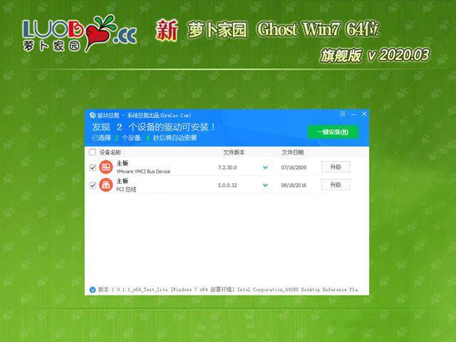 萝卜家园 GHOST WIN7 X64 装机必备版 V2020.03 (64位)