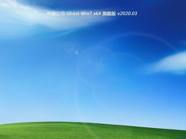电脑公司 GHOST WIN7 X64 企业版 v2020.03(64位)