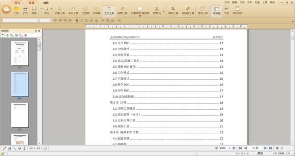 极速PDF编辑破解版,深度系统官网