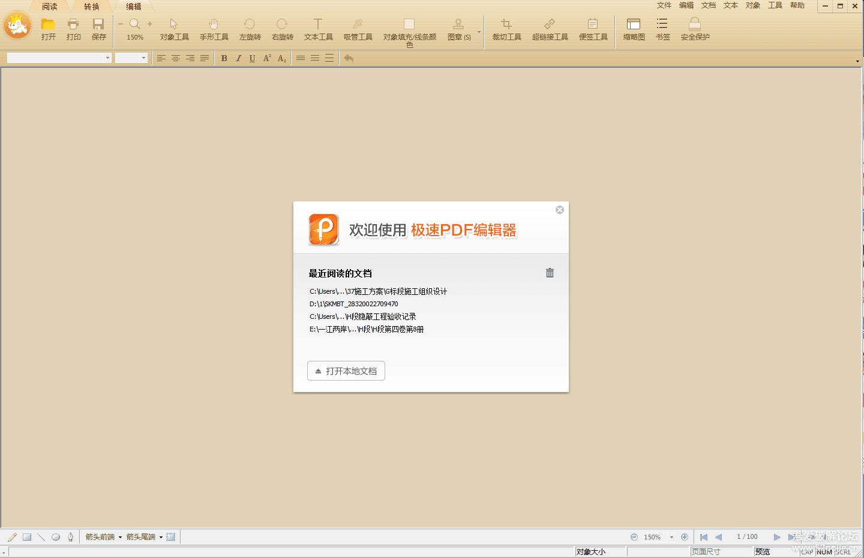 极速PDF编辑破解版