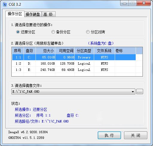 一键还原系统CGI-Plus 单文件增强版