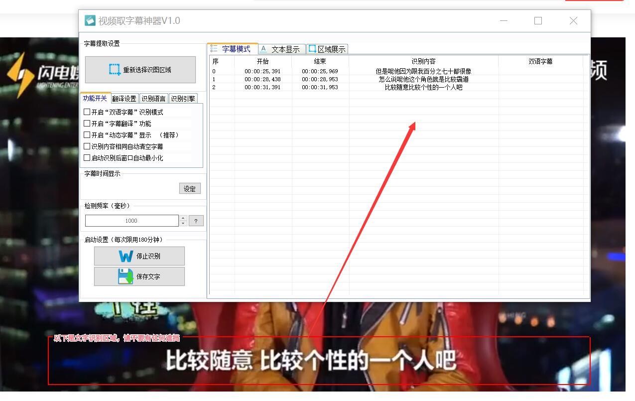 视频取字幕神器使用教程