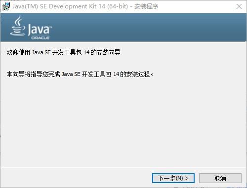 Windows搭建 JAVA配置开发环境截图4