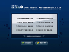 深度技术 GHOST win7 32位 经典纯净版 v2020.04(x86)