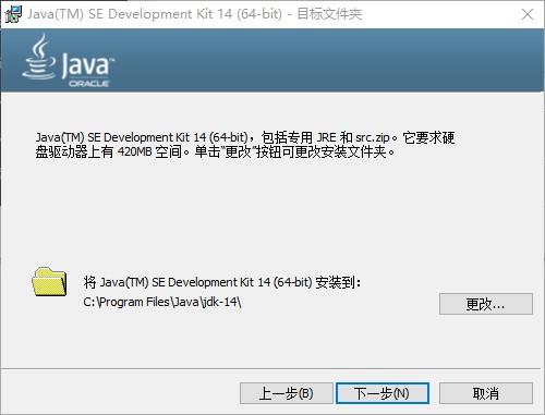 Windows搭建 JAVA配置开发环境截图5